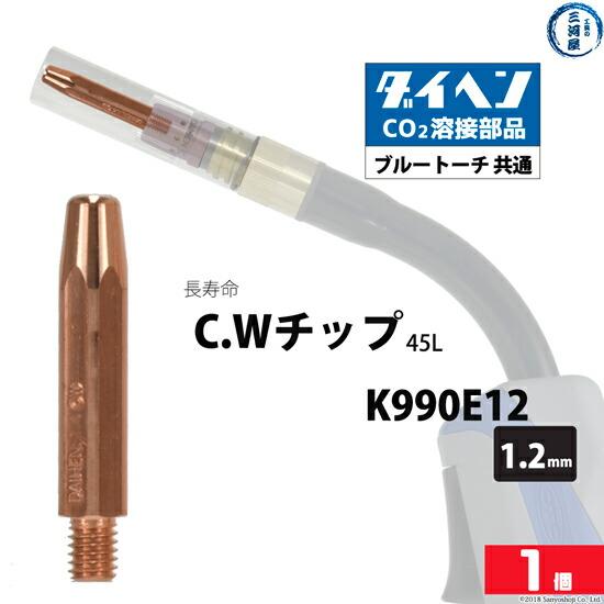 長寿命 CWチップ φ1.2mm K990E12 バラ売り1本