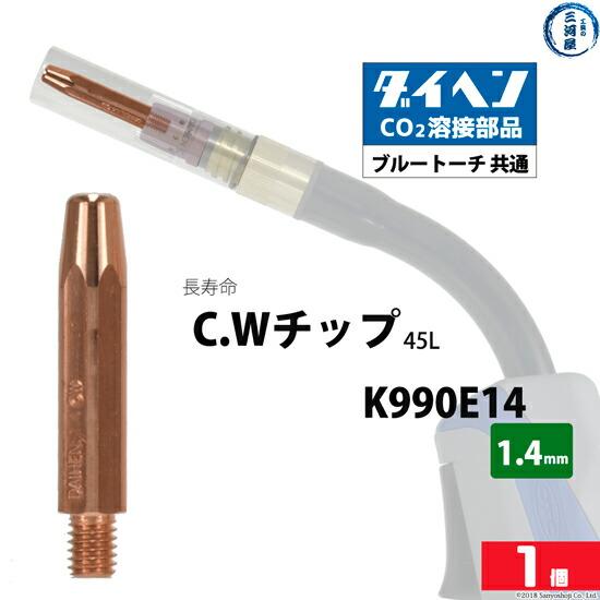 長寿命 CWチップ φ1.4mm K990E14 バラ売り1本