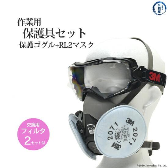作業用保護具セット(保護ゴグルGG6001SGAF-BLK+3M防じんマスク6000/2071-RL2 Mサイズスターターキット)