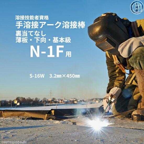 JIS、WESなどの検定試験規格 溶接技能者資格試験 N-1F用 アーク溶接棒 S-16W φ3.2mm(25本)