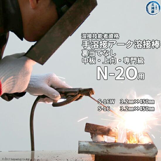 JISWES溶接技能者資格試験 N-2O用 アーク溶接棒 S-16W φ3.2mm(25本)、S-16 φ3.2mm(24本)