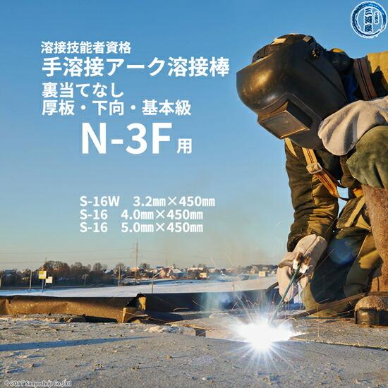 JISWES溶接技能者資格試験 N-2F用 アーク溶接棒 S-16W φ3.2mm(25本) S-16 φ4.0mm(16本)S-16φ5.0mm(10本)