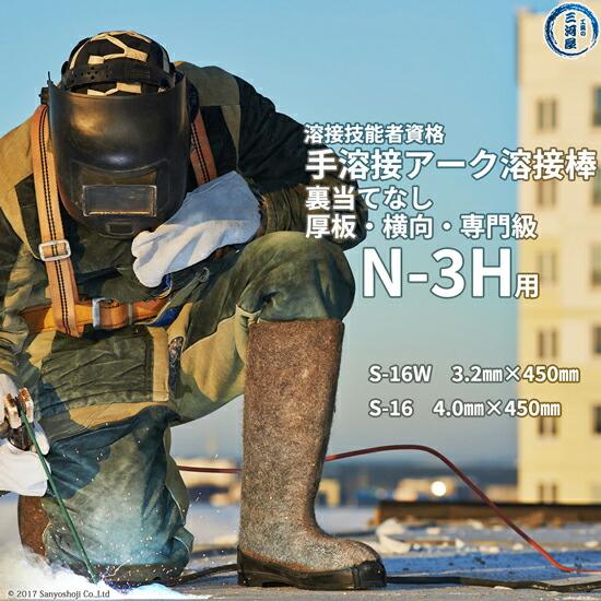 JISWES溶接技能者資格試験 N-3H用 アーク溶接棒 S-16W φ3.2mm(25本)、S-16 φ4.0mm(16本)