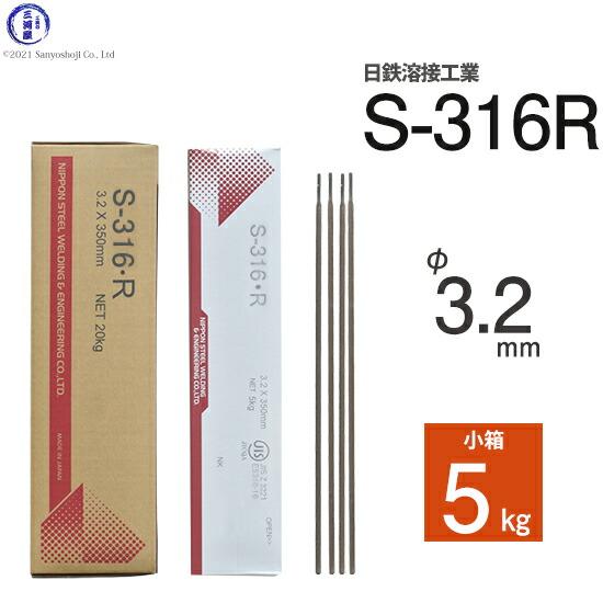 S-316・R(S-316R)3.2mmm5kg小箱