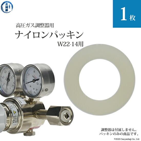 高圧ガス圧力調整器用ナイロンパッキン1枚