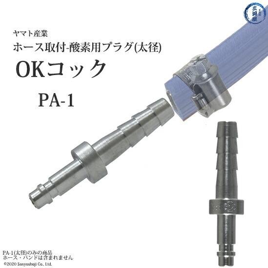 ヤマトOKコックホースプラグ太径酸素用PA-1