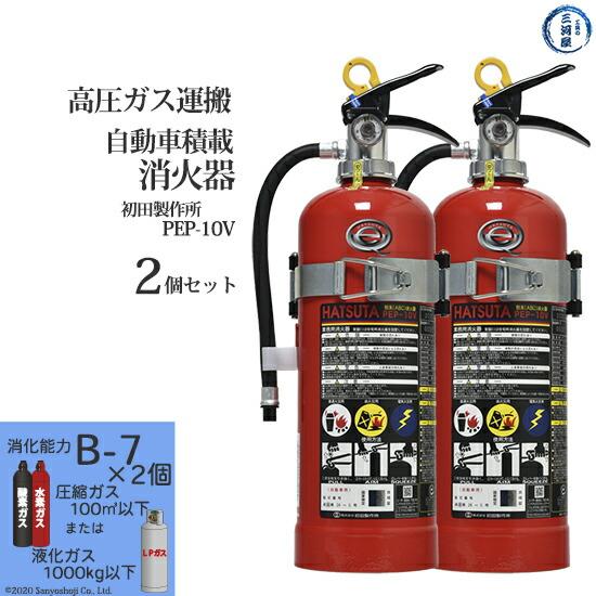 高圧ガス運搬自動車用消火器PEP-10お得な2本セット