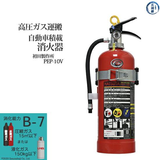 高圧ガス運搬自動車用消火器PEP-10V