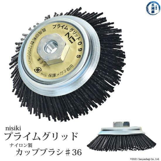 折れない、飛ばない、刺さらない!新しいカップブラシ プライムグリット ♯36(PN-095P0) 電動工具用 外径95mm 1個 錦(nishiki)