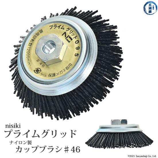 nishikiプライムグリットPN-095P3♯46