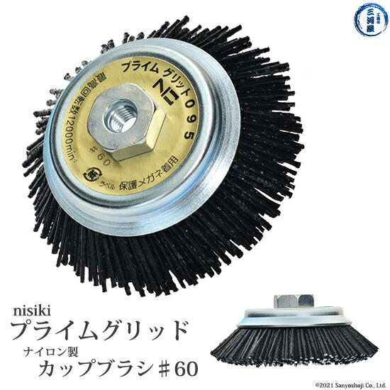 nishikiプライムグリットPN-095P4♯60