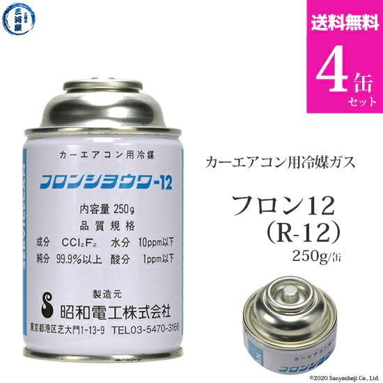 カーエアコン用冷媒ガスフロンショウワ12R22送料無料4本セット