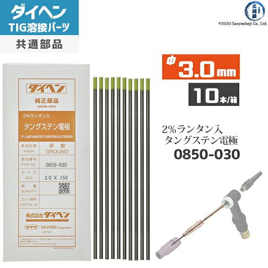 【TIG溶接部品】ダイヘン純正 ランタン2%入 タングステン電極 φ3.0mm 0850-030 10本 【共通】