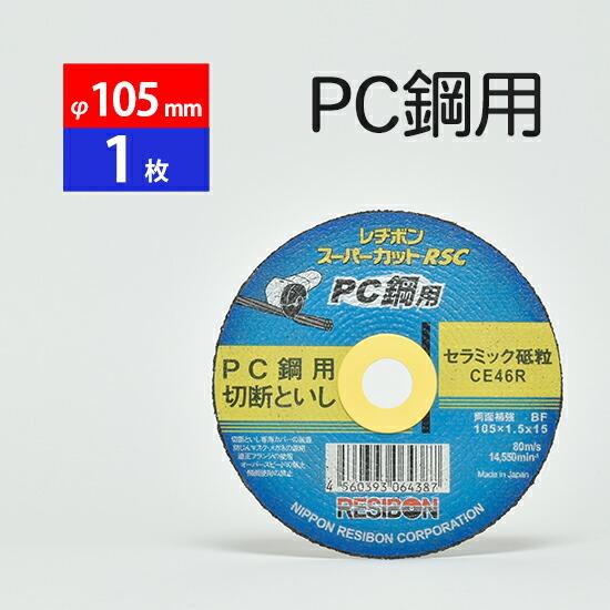 レヂボンスーパーカットRSCPC鋼用φ105mmばら売り1枚