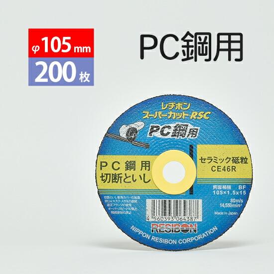 レヂボンスーパーカットRSCPC鋼用φ105mm大箱200枚