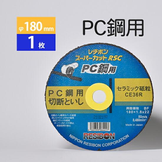 レヂボンスーパーカットRSCPC鋼用φ180mmばら売り1枚