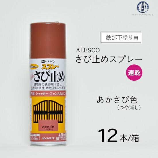 ALESCO カンペ 速乾錆止めスプレー あかさび色 NO428-050(420ml)12本/箱