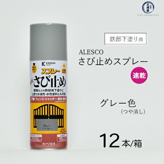 ALESCO カンペ 速乾錆止めスプレー グレー NO428-051(420ml)12本/箱