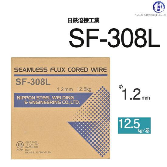 日鉄溶接工業ステンレス用ワイヤSF-3081.2mm12.5kg