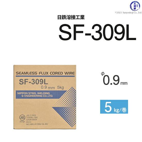 日鉄溶接工業ステンレス用ワイヤSF-3090.9mm5kg