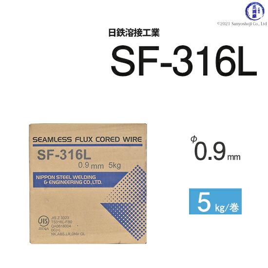 ステンレス用溶接ワイヤ SF-316L φ0.9mm 5kg巻 日鉄溶接工業 (旧:日鉄住金溶接工業 NSSW)