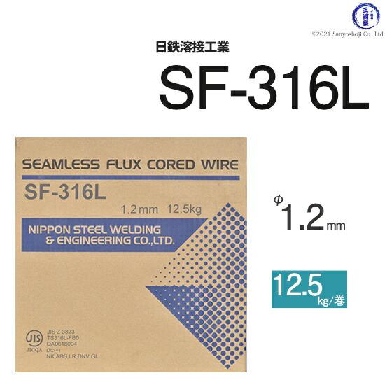 日鉄溶接工業ステンレス用ワイヤSF-3161.2mm12.5kg