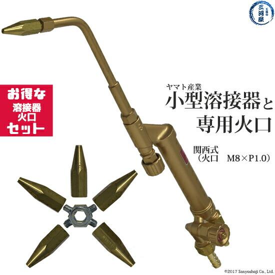 ヤマト小型溶接器本体と火口セットN-YW-3-W281-6016