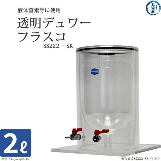 マイサイエンス透明デュワーフラスコ(ガラスデュアー瓶)SS222-SK容量2L