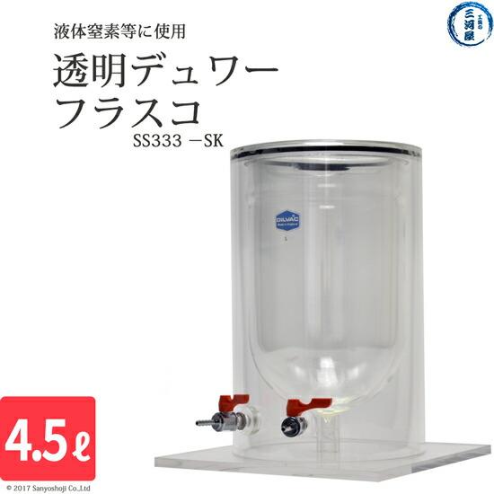 液体窒素など超低温液化ガス用透明デュアーフラスコSS333-SK(4.5L)