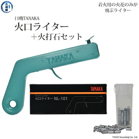 TOMY 溶接・溶断用 ローラー式ライター 替え石セット