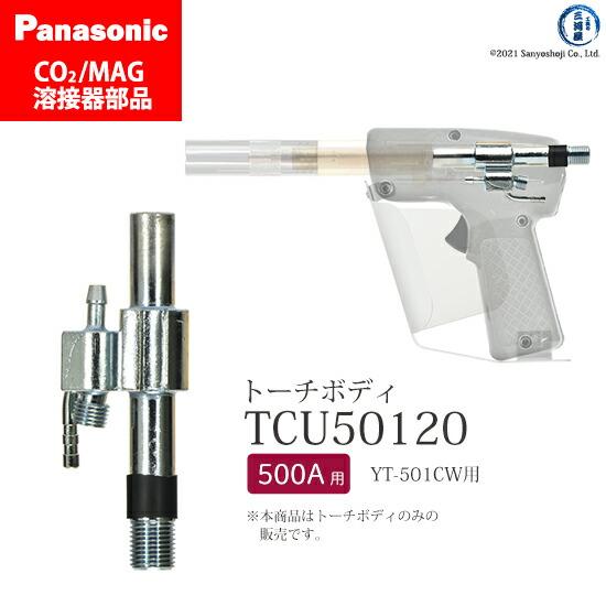 Panasonic CO2/MAG溶接トーチ用 トーチボディ TCU50120 500A用 ばら売り1個