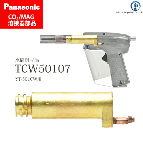 Panasonic CO2/MAG溶接トーチ用 水筒組立品 TCW50107 500A用 ばら売り1個