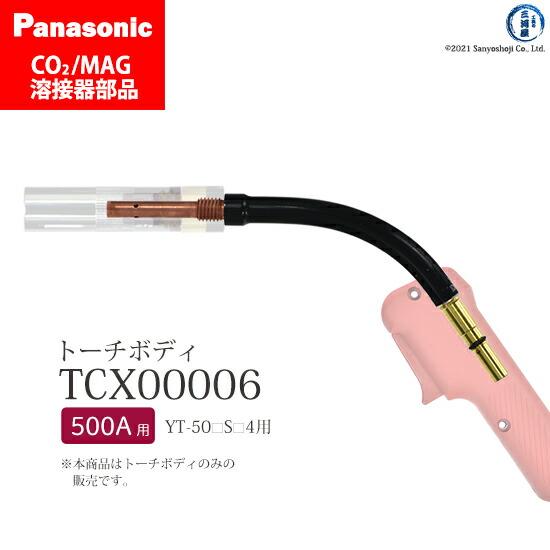 Panasonic CO2/MAG溶接トーチ用 トーチボディ 500A用 TCX00006 1個