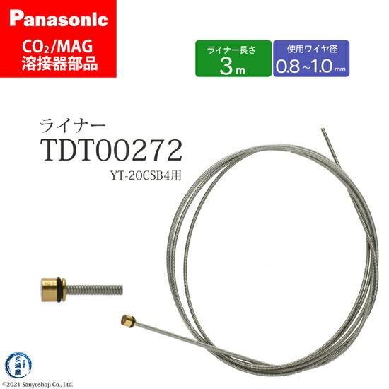 Panasonic CO2/MAG溶接トーチ用 ライナー TDT00272 102
