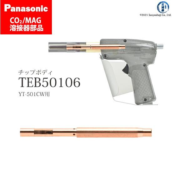 Panasonic CO2/MAG溶接トーチ用 チップボディ TEB50106 500A用 ばら売り1個