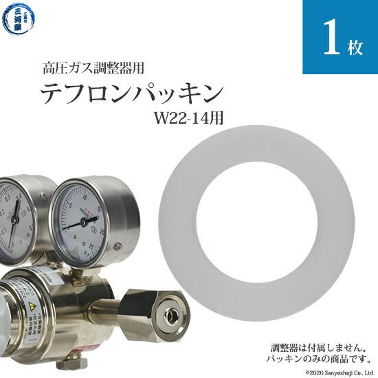 高圧ガス圧力調整器用テフロンパッキン1枚