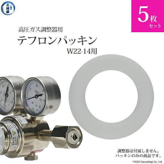 高圧ガス圧力調整器用テフロンパッキン5枚