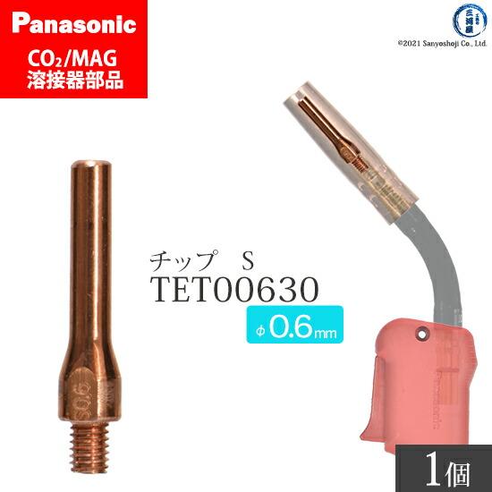Panasonic CO2/MAG溶接トーチ用 Sチップ 0.6mm用 TET00630 ばら売り1本