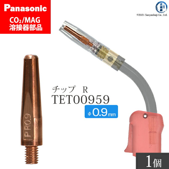 Panasonic CO2/MAG溶接トーチ用 Rチップ 0.9mm用 TET00959 ばら売り1本