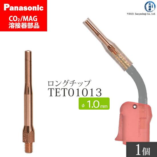 Panasonic CO2/MAG溶接トーチ用 細径チップ 1.0mm用 TET01013 ばら売り1本