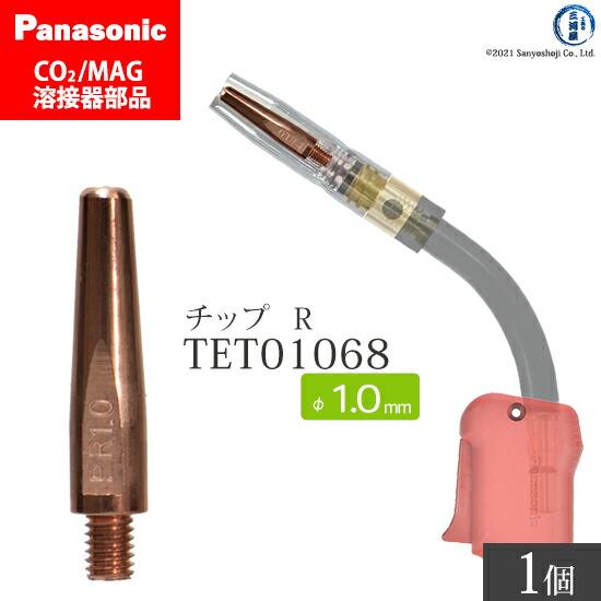 Panasonic CO2/MAG溶接トーチ用 Rチップ 1.0mm用 TET01068 ばら売り1本