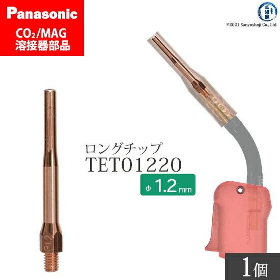 Panasonic CO2/MAG溶接トーチ用 細径チップ 1.2mm用 TET01220 ばら売り1本