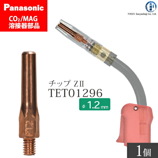 Panasonic CO2/MAG溶接トーチ用 Z-�チップ 1.2mm用 TET01296 ばら売り1本