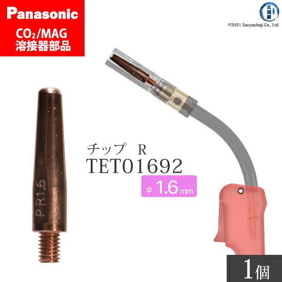 Panasonic CO2/MAG溶接トーチ用 Rチップ 1.6mm用 TET01692 ばら売り1本
