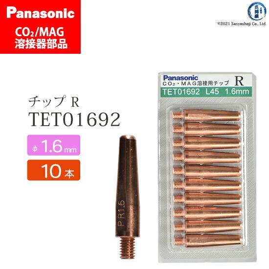 Panasonic CO2/MAG溶接トーチ用 Rチップ 1.6mm用 TET01692 10本セット