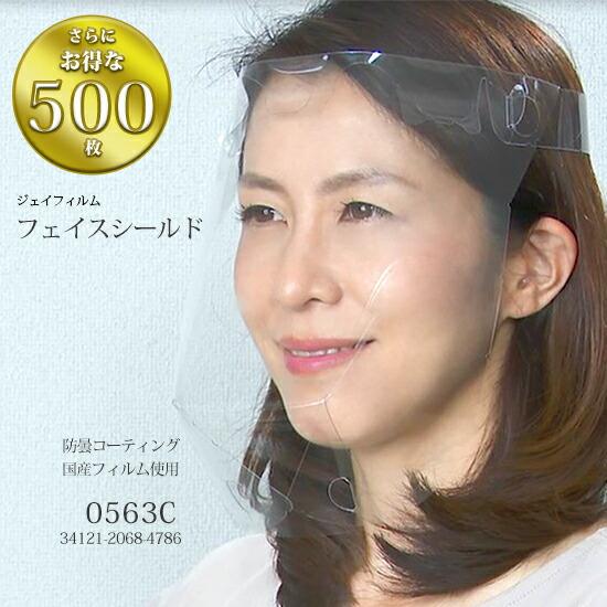 立体形状 フェイスシールド 0563C お得な500個セット ジェイフィルム 国産フィルム使用
