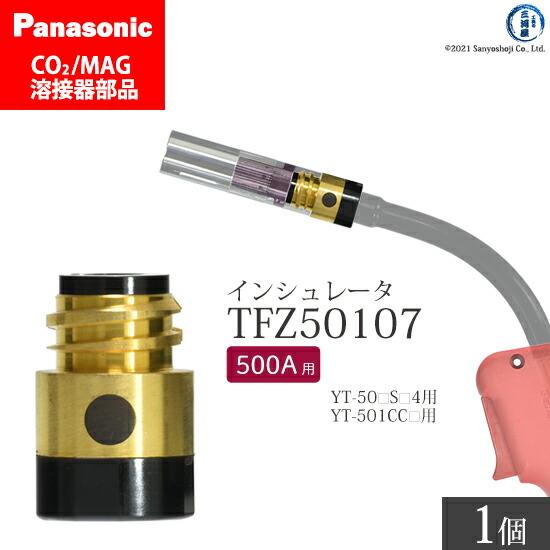 Panasonic CO2/MAG溶接トーチ用 インシュレータ TFZ50107 500A用 ばら売り1個