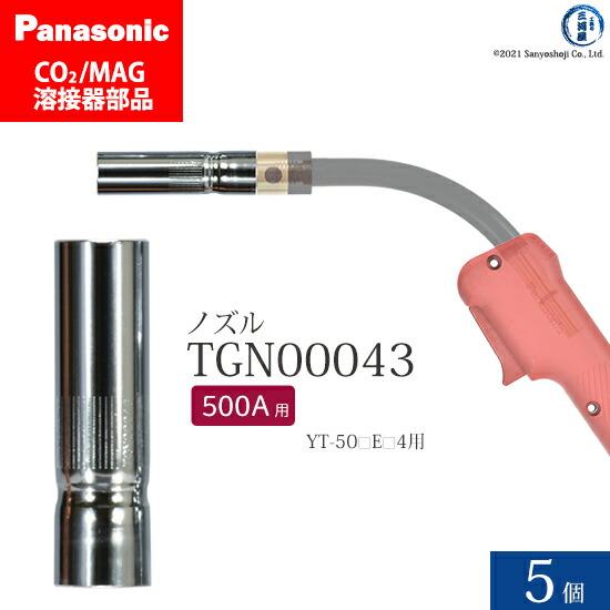 Panasonic CO2/MAG溶接トーチ用 ノズル TGN00043 500A用 5個セット