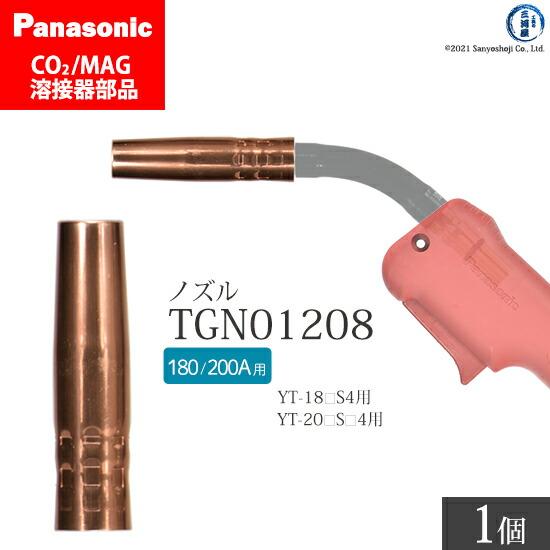 Panasonic CO2/MAG溶接トーチ用 ノズル TGN01208 ばら売り1個