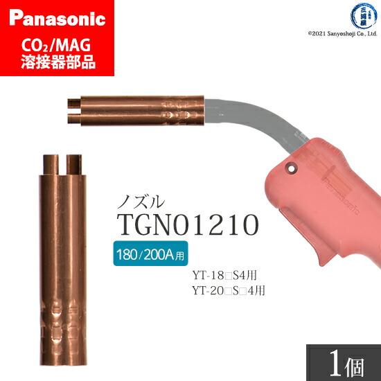 Panasonic CO2/MAG溶接トーチ用 ノズル TGN01210 ばら売り1個